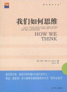 《我们如何思维》约翰·杜威(作者)-epub+mobi+azw3