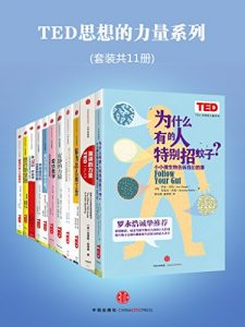 《TED思想的力量系列(套装共11册)》[美] 奇普·基德(作者)-epub+mobi+azw3