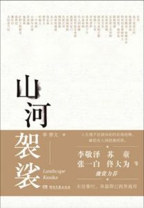 《山河袈裟》李修文(作者)-epub+mobi+azw3