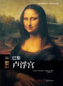 《伟大的博物馆:巴黎卢浮宫》亚历山德拉·弗雷格兰特 (Fregolent A.) (作者), 娄翼俊 (译者)-epub+mobi+azw3