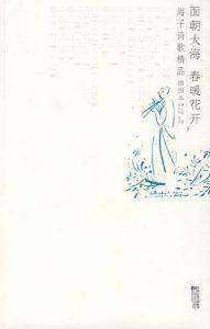 《面朝大海 春暖花开》海子(作者)-epub+mobi+azw3