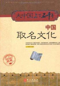 《中国取名文化》大中国上下五千年编委会(编著)-epub+mobi+azw3