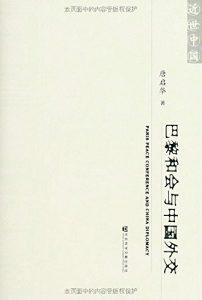 《巴黎和会与中国外交》唐启华(作者)-epub+mobi+azw3