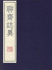 《聊斋志异注释插图全本》[清]蒲松龄(作者)-epub+mobi+azw3