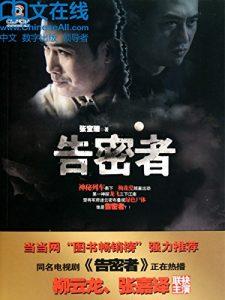 《告密者》张宝瑞(作者)-epub+mobi+azw3