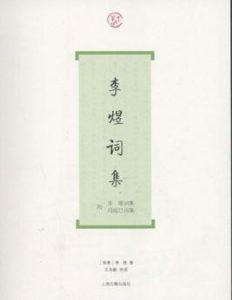 《李煜词集》[南唐]李煜(作者)-epub+mobi+azw3