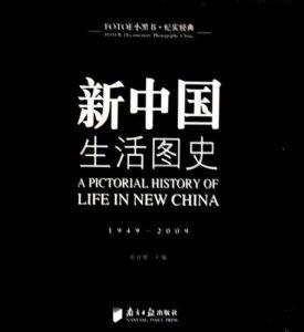 《新中国生活图史(1949-2009) (FOTOE小黑书纪实经典)》邓启耀(编者)-mobi+epub+azw3