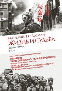 《生活与命运》[俄] 瓦西里·格罗斯曼(作者)-epub