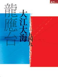 《大江大海1949》龙应台-mobi