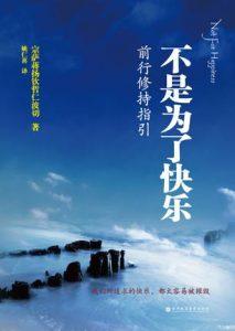 《不是为了快乐:前行修持指引》宗萨蒋扬钦哲仁波切(作者)-epub+mobi