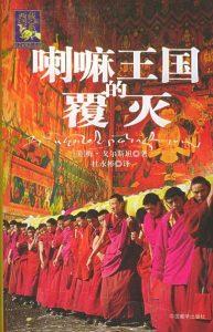 《喇嘛王国的覆灭》梅・戈尔斯坦(作者)-epub+mobi+azw3