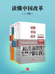 《读懂中国改革(1-4册)》厉以宁(作者)-epub+mobi+azw3