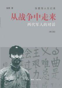 《从战争中走来(修订版):两代军人的对话》张胜(作者)-epub+mobi+azw3