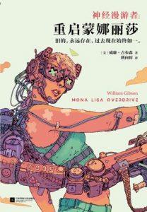 《神经漫游者:重启蒙娜丽莎》[美] 威廉·吉布森(作者)-epub+mobi+azw3