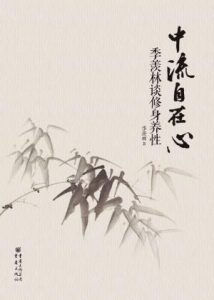 《中流自在心:季羡林谈修身养性》季羡林(作者)-epub+mobi