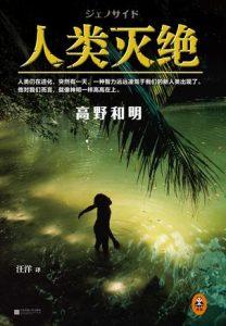《人类灭绝》[日] 高野和明(作者)-epub+mobi+azw3