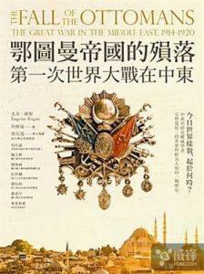 《鄂圖曼帝國的殞落:第一次世界大戰在中東(繁体,kobo台版)》尤金.羅根(作者)-epub+mobi