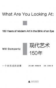 《现代艺术150年:一个未完成的故事》[英]威尔•贡培兹(作者) 王烁、王同乐(译者)-epub+mobi
