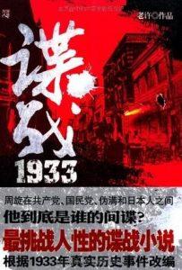 """《谍战1933(电视剧""""剃刀边缘""""原著)》老许(作者)-epub+mobi"""
