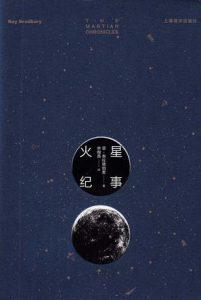 《火星纪事》[美] 雷·布拉德伯里(作者)-epub+mobi+azw3
