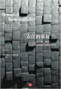《责任的重负:布鲁姆、加缪、阿隆和法国的20世纪》托尼·朱特(作者)-epub+mobi+azw3