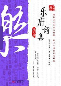 《万卷楼国学经典:乐府诗集(图文版)》[宋]郭茂倩(作者)-epub+mobi+azw3
