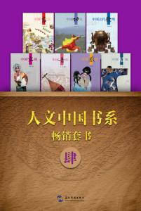 《人文中国书系畅销套书四(套装共7本)》-epub+mobi+azw3
