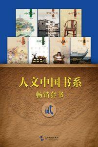 《人文中国书系畅销套书二(套装共7本)》-epub+mobi+azw3