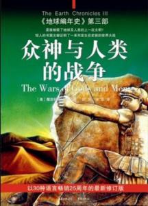 《地球编年史其三:众神与人类的战争》[美]撒迦利亚·西琴(作者)宋易(作者)-epub+mobi
