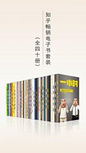 《知乎畅销电子书套装(套装共四十册)》-epub+mobi+azw3