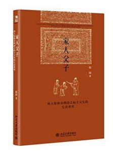《家人父子:由人伦探访明清之际士大夫的生活世界》赵园(作者)-epub+mobi+azw3
