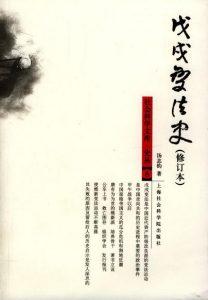 《戊戌变法史》汤志钧(作者)-epub+mobi+azw3
