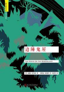 《边陲鬼屋》[英] 威廉•霍奇森(作者)-epub+mobi+azw3