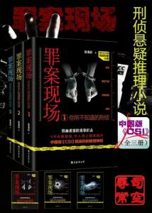 《罪案现场:你所不知道的刑侦(全三册)》徐龙震(作者)-epub+mobi