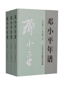 《邓小平年谱(1904-1974)3册+(1975-1997)》-pdf