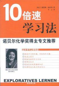 《10倍速学习法》薇雷娜.施坦纳-pdf
