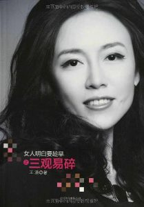 《女人明白要趁早之三观易碎》王潇-mobi+azw3