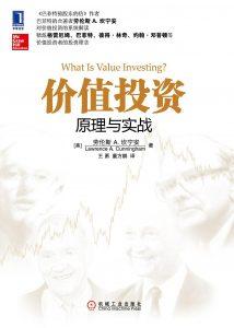 《价值投资:原理与实战 》劳伦斯 A. 坎宁安-pdf