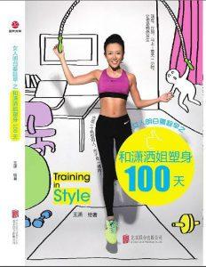 《女人明白要趁早之和潇洒姐塑身100天》王潇-mobi+epub
