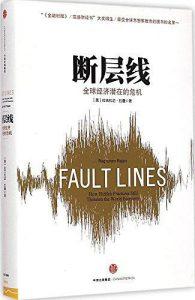 《断层线:全球经济潜在的危机》拉古拉迈·拉詹-pdf