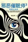 《邪恶催眠师3:梦醒大结局》周浩晖-epub+mobi