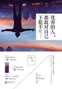 《优秀的人,都敢对自己下狠手》陈立飞-mobi+pdf