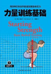 《力量训练基础》[美] 马克·瑞比托 -pdf