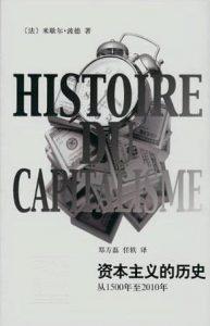 《资本主义的历史:从1500年至2010年》[法] M. 波德-pdf