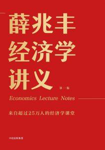《薛兆丰经济学讲义》-epub+mobi