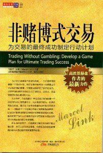 《非赌博式交易: 为交易的最终成功制定行动计划》马塞尔·林克-pdf