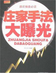 《范江京合集(6本)》-pdf