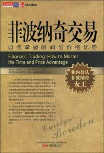 《菲波纳奇交易:如何掌握时间与价格优势》卡罗琳·伯罗登-pdf