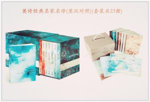《英诗经典名家名译(英汉对照)(套装共23册)》朗费罗(作者)-epub+mobi+azw3