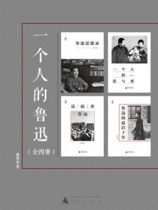 《一个人的鲁迅系列(套装共4册)》林贤治(作者)-epub+mobi+azw3